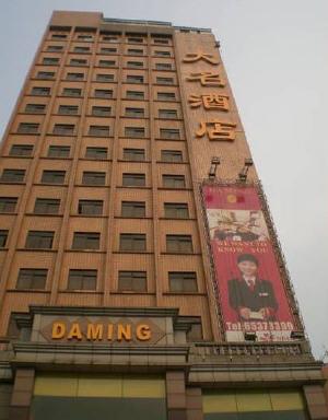 大名星苑酒店(ファウンテン ホテル 上海)